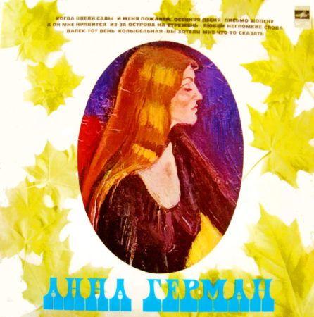 Обложка пластинки с портретом и песнями Анны Герман