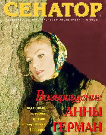 Анна Герман в журнале СЕНАТОР