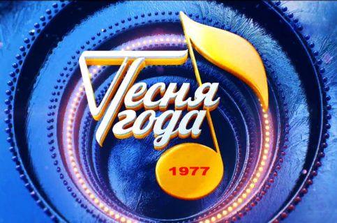 Песня года-77