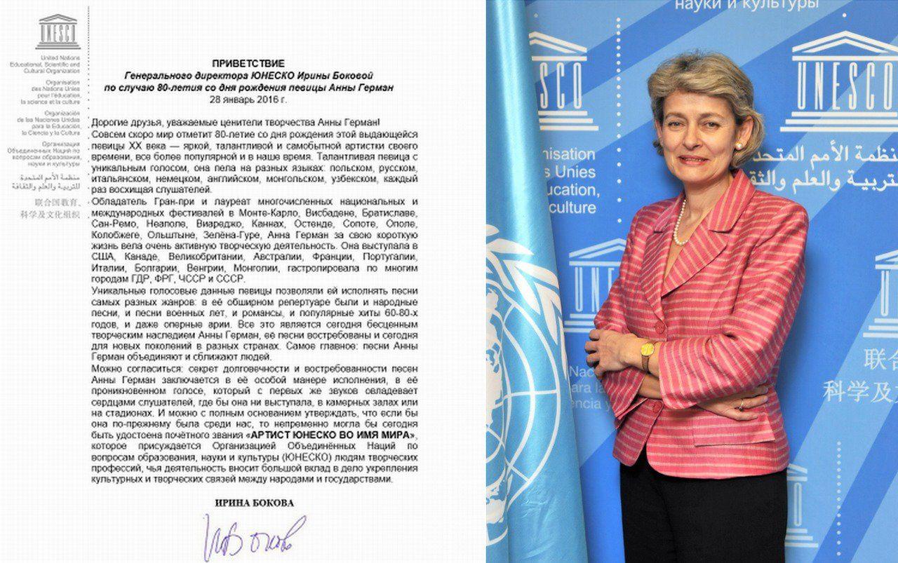 ЮНЕСКО высоко оценила Анну Герман! Приветствие главы ЮНЕСКО