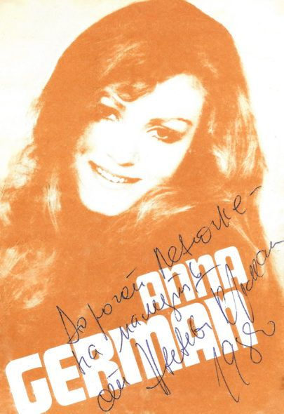 Фото с автографом певицы Анна Герман