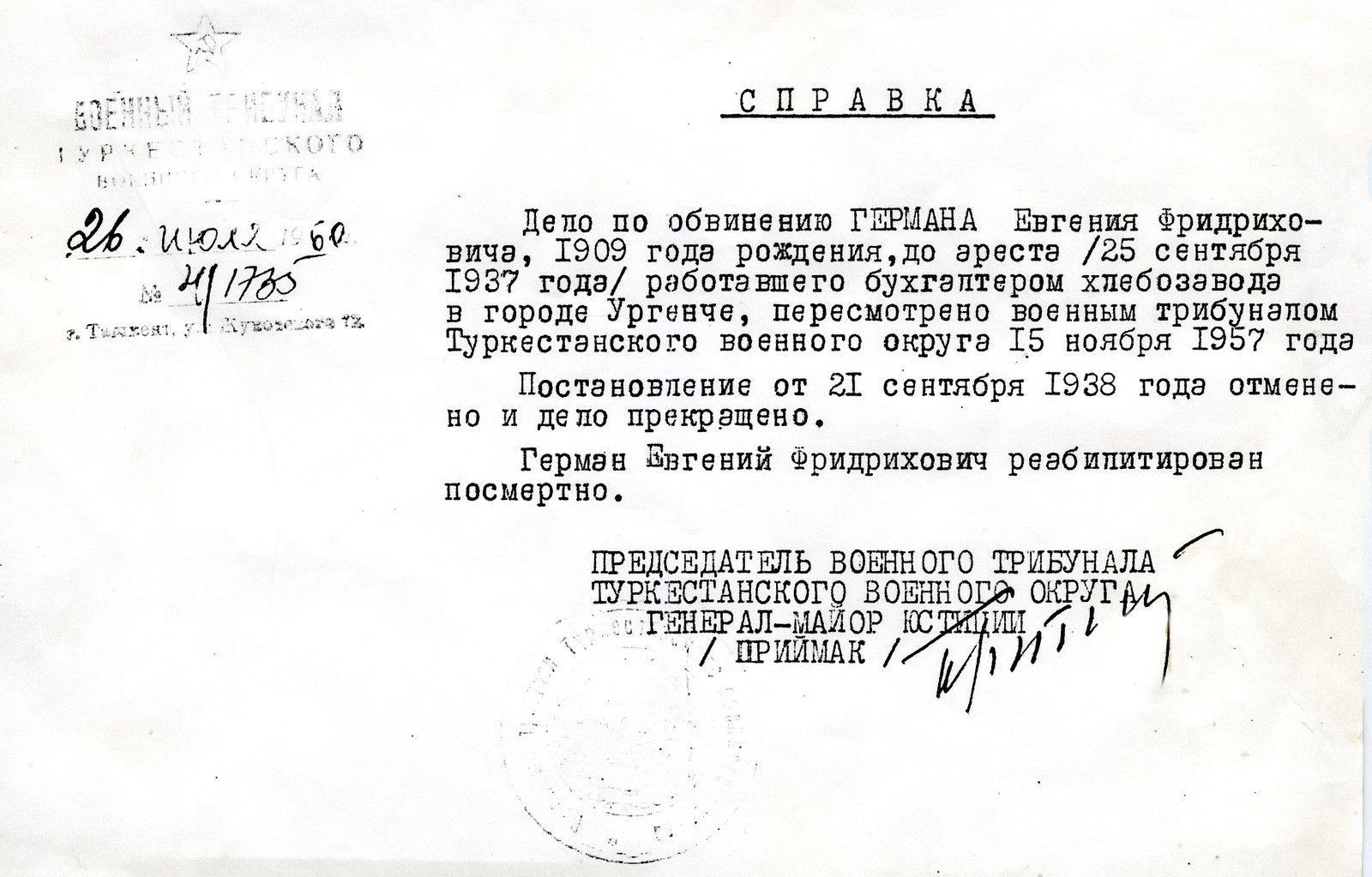 Реабилитация: справка из военной прокуратуры о невиновности Ойгена Герман, родного отца Анны Герман, перед советской властью